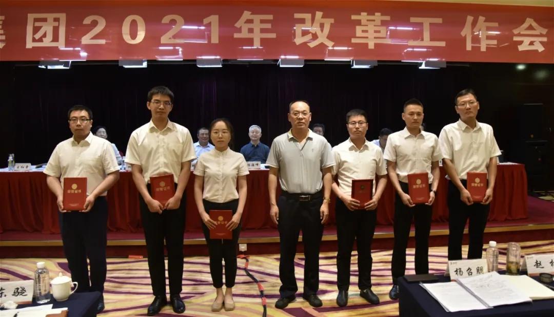 陕钢集团组织召开2021年改革工作会